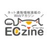 ネット通販情報満載の無料Webマガジン「ECzine(イーシージン)」